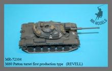 MR-72104 M60 Patton Turm erste Produktionsausführung