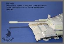 MR-35546  Geschützrohr 100mm D-10T/TG für T-54 Kampfpanzer   (TAKOM)